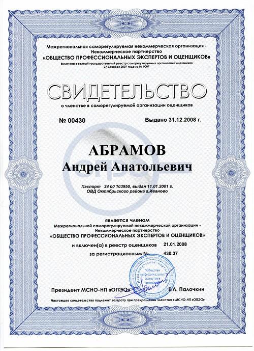 Свидетельство о членстве в саморегулируемой организации оценщиков (Абрамов Андрей Анатольевич)