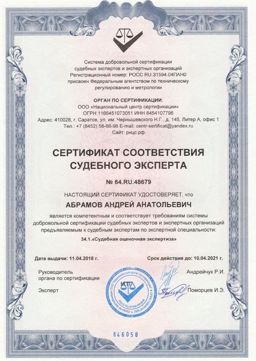 Сертификат соответствия судебного эксперта