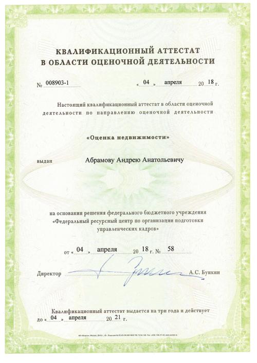 Квалификационный аттестат в области оценочной деятельности